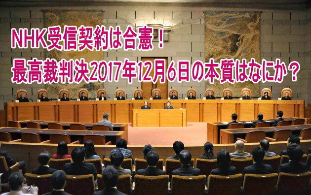 NHK受信契約は合憲!最高裁判決2017年12月6日の本質はなにか?
