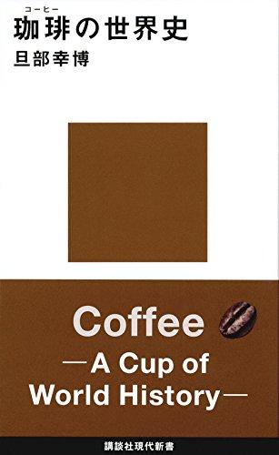 「コーヒーの世界史」旦部幸博著を読んだ感想「書評」