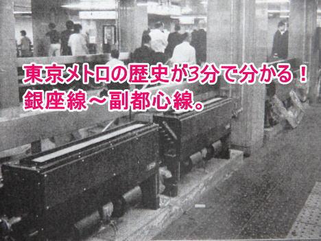 東京メトロの歴史が3分で分かる!銀座線~副都心線までを解説。