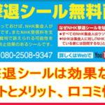NHK撃退シール3点セット入手方法、効果なし?デメリットは?口コミ情報を調べた