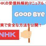 NHKの受信料解約マニュアル!100%解約に成功する方法はこれだ!
