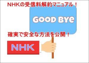 NHKの受信料解約マニュアル!確実で安全な方法を公開!