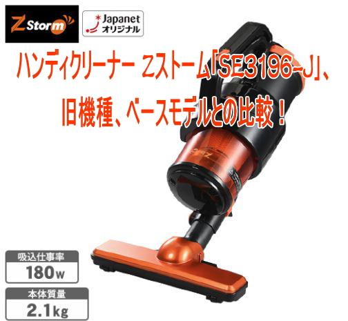 ハンディクリーナー ZストームSE3196-J