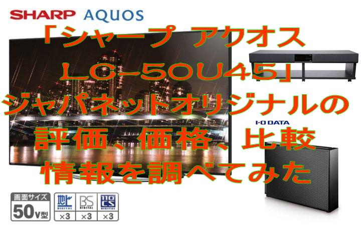 シャープアクオスLC-50U45_2017年型4Kアクオスとオーディオラック+HDD豪華セットジャパネットたかた