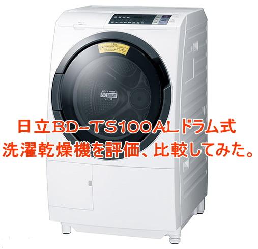 日立BD-TS100ALドラム式洗濯乾燥機