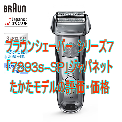 ブラウンシェーバーシリーズ7_7893s-SP