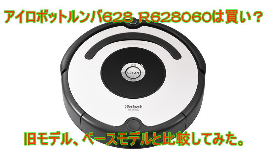 アイロボットルンバ628 R628060