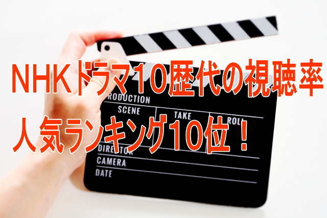NHKドラマ10歴代の視聴率人気ランキング10位!