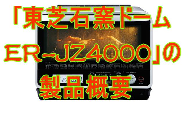 ER-JZ4000東芝石窯ドームオーブンレンジ