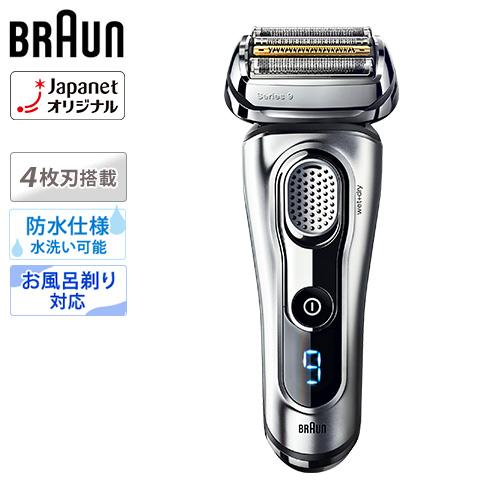 男性用ブラウンシリーズ9   電気シェーバー(髭剃 …