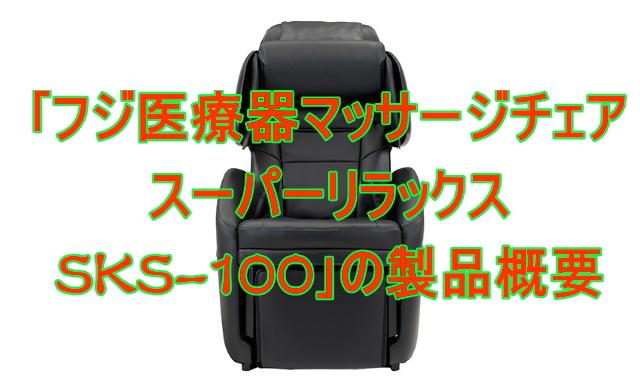 フジ医療器マッサージチェアスーパーリラックスSKS-100