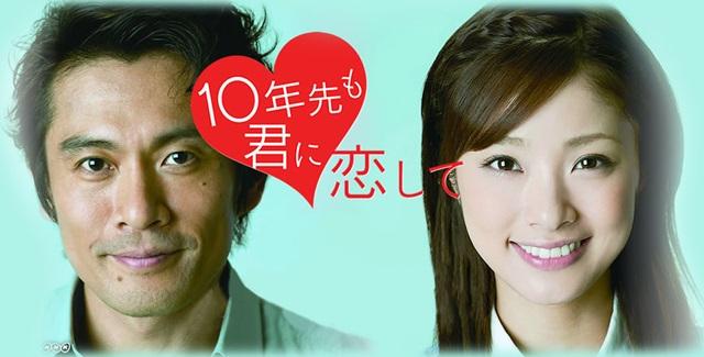 10年先も君に恋して、動画、ロケ地、感想、主題歌、DVD情報、上戸彩、内野聖陽、高島礼子、NHK、ドラマ10、2010、タイムトラベル