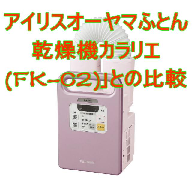 アイリスオーヤマふとん乾燥機カラリエ(FK-C2)
