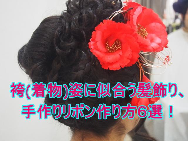 袴,着物,髪飾り,手作り,リボン,作り方,ハイカラさリボン,100均,カンタン,七五三,成人式,大正ロマン