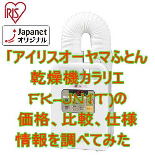 アイリスオーヤマふとん乾燥機カラリエFK-JN1T