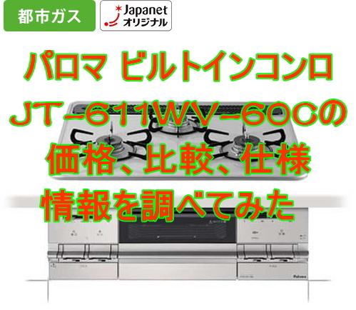 パロマ ビルトインコンロ JT-611WV-60Cジャパネットたかたモデル