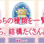 たまごっちの種類,たまごっちの種類一覧,第3期たまごっち,たまごっちプラスカラー,Tamagotchi iD,Tamagotchi nano,Tamagotchi iD Lovely Melody ver.,Tamagotchi iD L,Tamagotchi iD L 15th Anniversary ver.,Tamagotchi iD L Princess Spacy ver.,Tamagotchi P's,TAMAGOTCHI 4U,TAMAGOTCHI 4U+,TAMAGOTCHI 4U+ Anniversary ver.,Tamagotchi m!x,Tamagotch m!x 20th Anniversary m!x ver.,Tamagotch m!x サンリオキャラクターズ m!x ver.,Tamagotch m!x 20th Dream m!x ver.,Tamagotch m!x アニバーサリーギフトセット