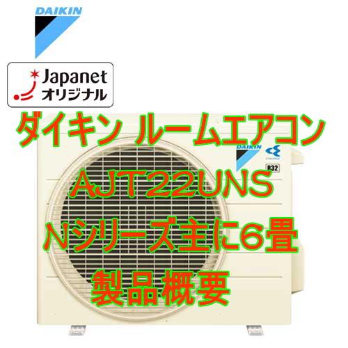 ダイキン ルームエアコン AJT22UNS Nシリーズ 主に6畳