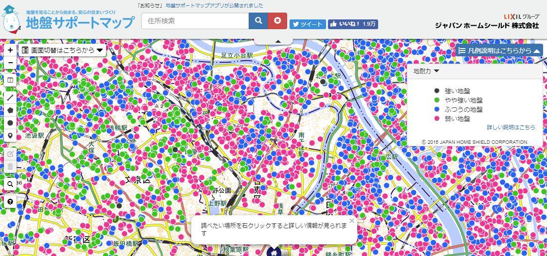 地盤サポートマップ,引越し先,小学校区,中学校区,医療施設