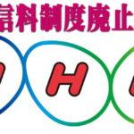 NHK受信料制度,廃止,放送法64条改定,NHK受信料