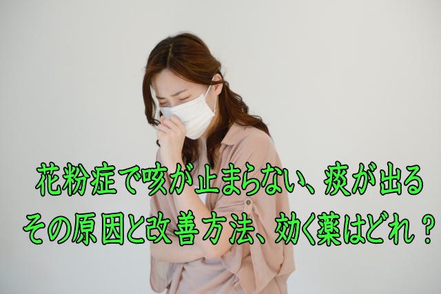 花粉症で咳が止まらない、痰がでるその原因と改善方法、効く薬はどれ?_0001