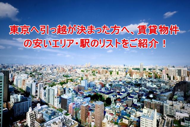 東京,東京で安いエリア,東京で賃貸が安い駅,東京で賃貸が安いエリア,始発駅