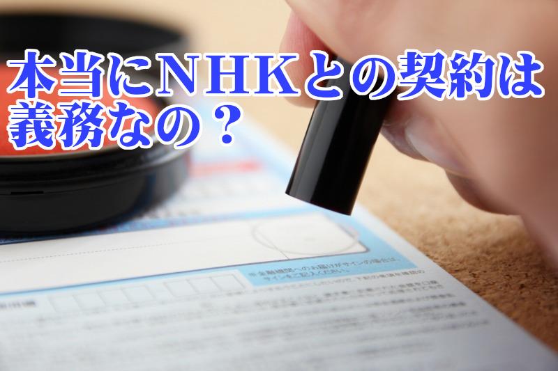 NHKの受信契約はワンセグ携帯所持でも契約義務があるの?最高裁判所の判決が出た!契約しないと訴えられる!?
