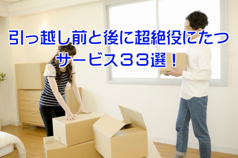引っ越し,サービス,便利,役に立つ,効率的