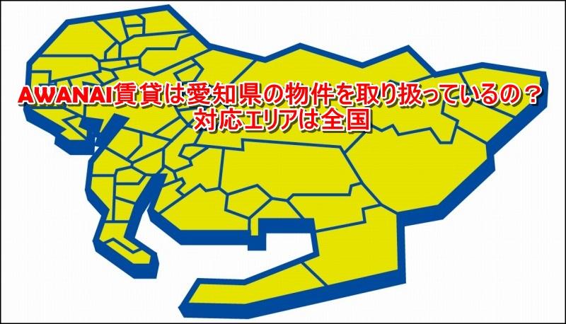 AWANAI賃貸は愛知県の物件を取り扱っているの?対応エリアは全国
