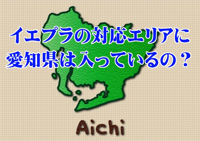 イエプラ,愛知県,大阪市,ietty,AWANAI,チャット接客型,不動産屋