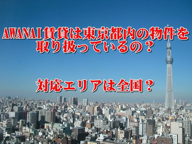 AWANAIは東京都内の物件を取り扱っているの?対応エリアは全国?