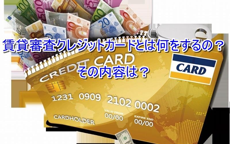 賃貸審査クレジットカードとは何をするの?その内容は?