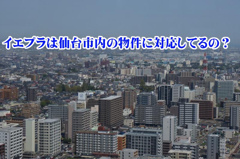 イエプラは仙台市内の物件に対応してるの?