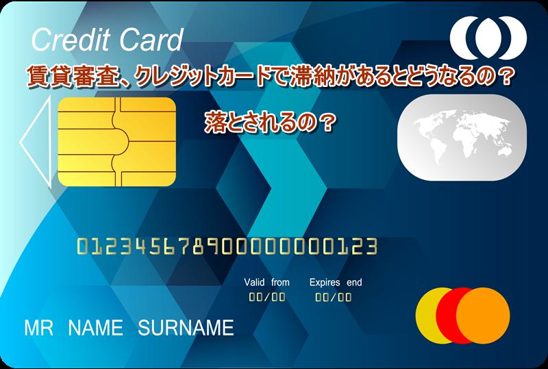 賃貸審査、クレジットカードで滞納があるとどうなるの?落とされるの?