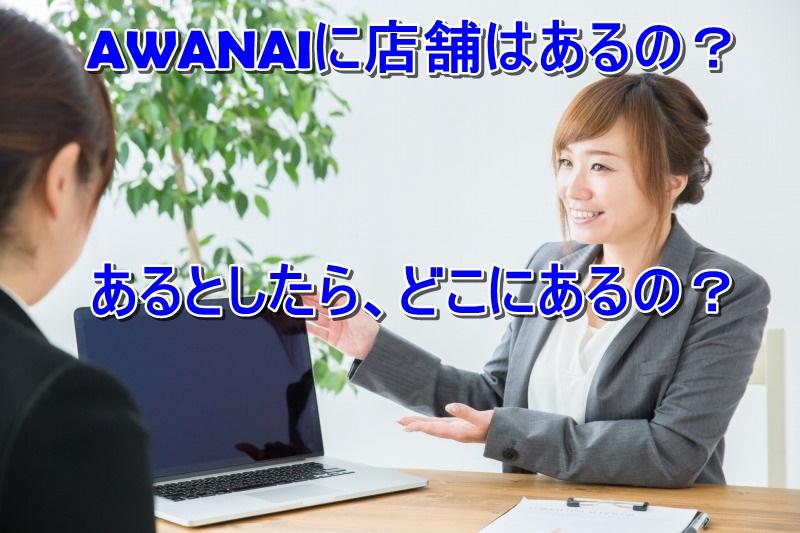 AWANAIに店舗はあるの?あるとしたら、どこにあるの?